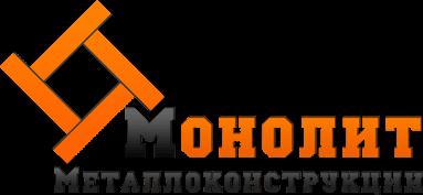 Монолит Металлоконструкции Минск