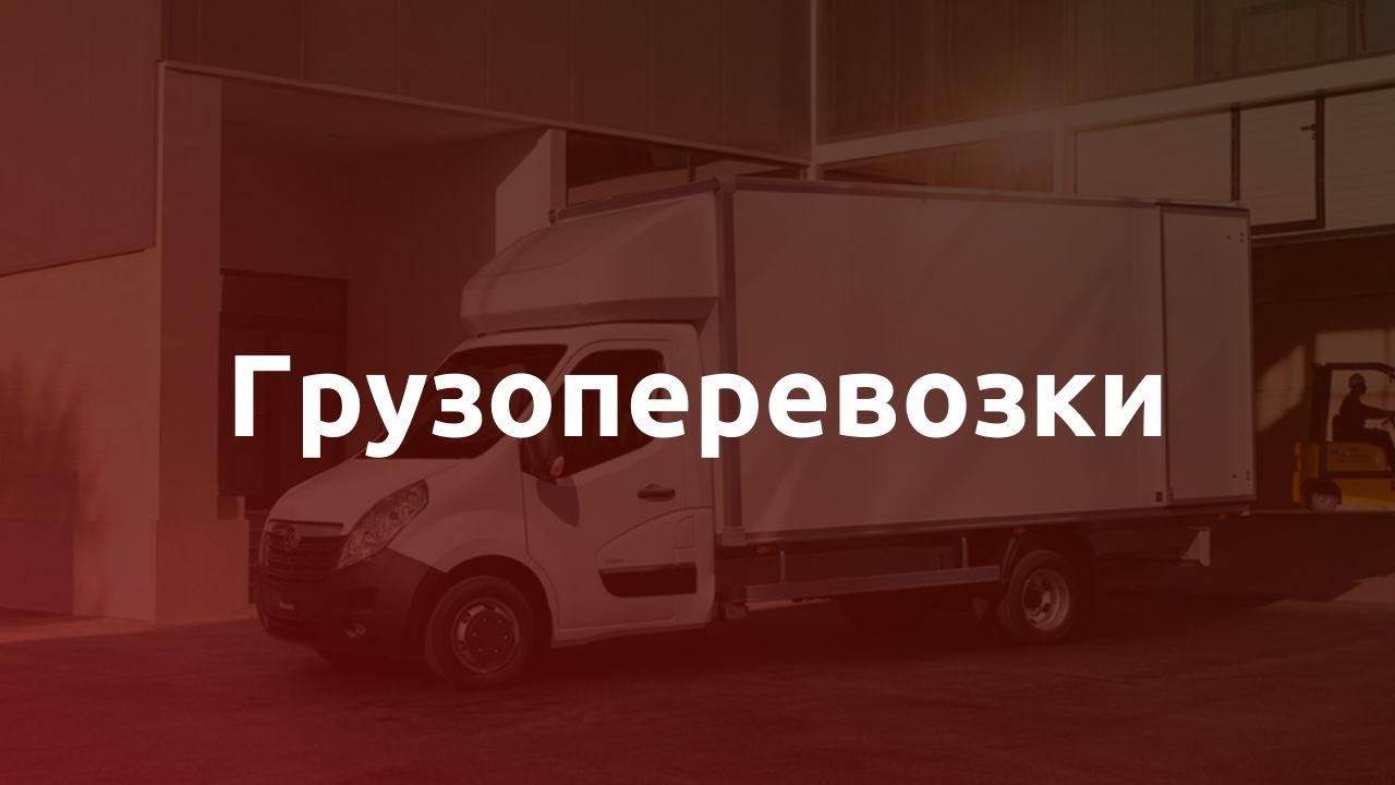 грузоперевозки по РБ - Монолит Металлоконструкции
