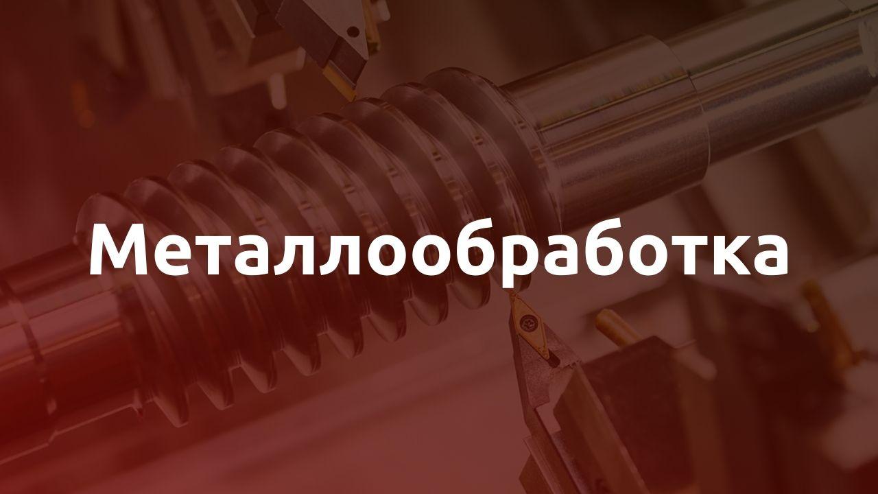 металлообработка услуги в Минске