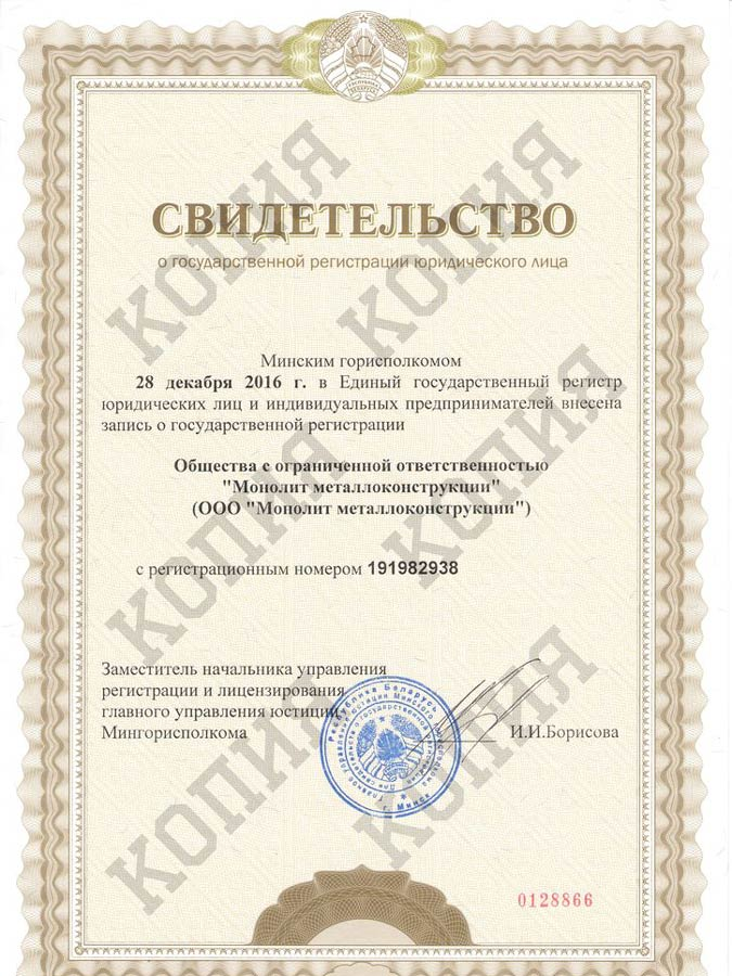 свидетельство о регистрации ООО Монолит Металлоконструкции