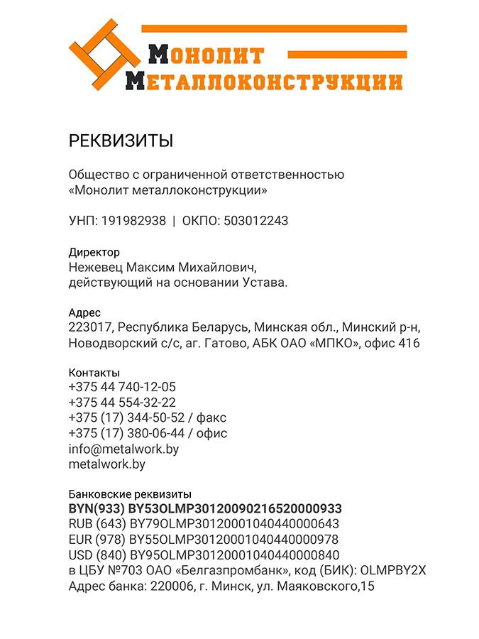 Реквизиты ООО Монолит Металлоконструкции